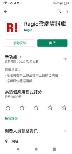Screenshot_20200318-165749